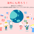 global-ec