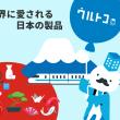 sekai-japan