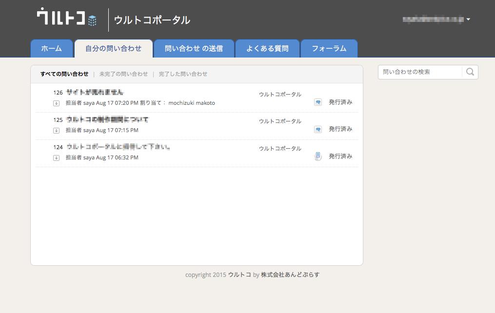 ultoco-portal_mypage