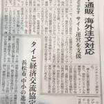 日経新聞静岡版にウルトコが掲載されました