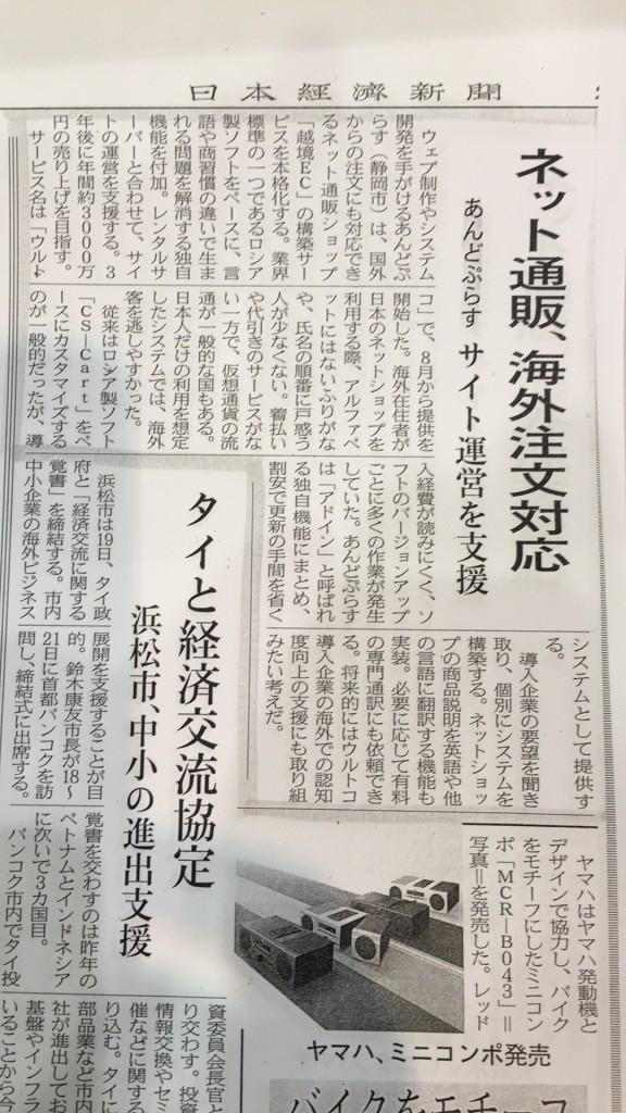 2015-10-14 日経新聞