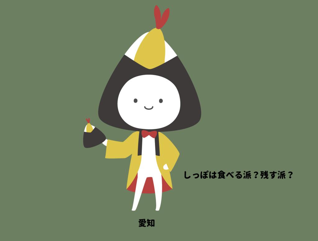 gotouchi_aichi