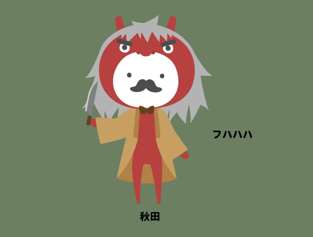 gotouchi_akita