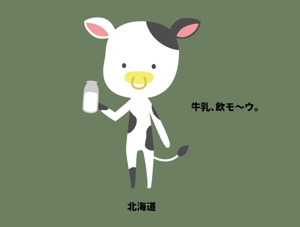 gotouchi_hokkaidou