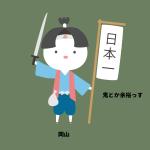 ご当地ウルトコ〜岡山編