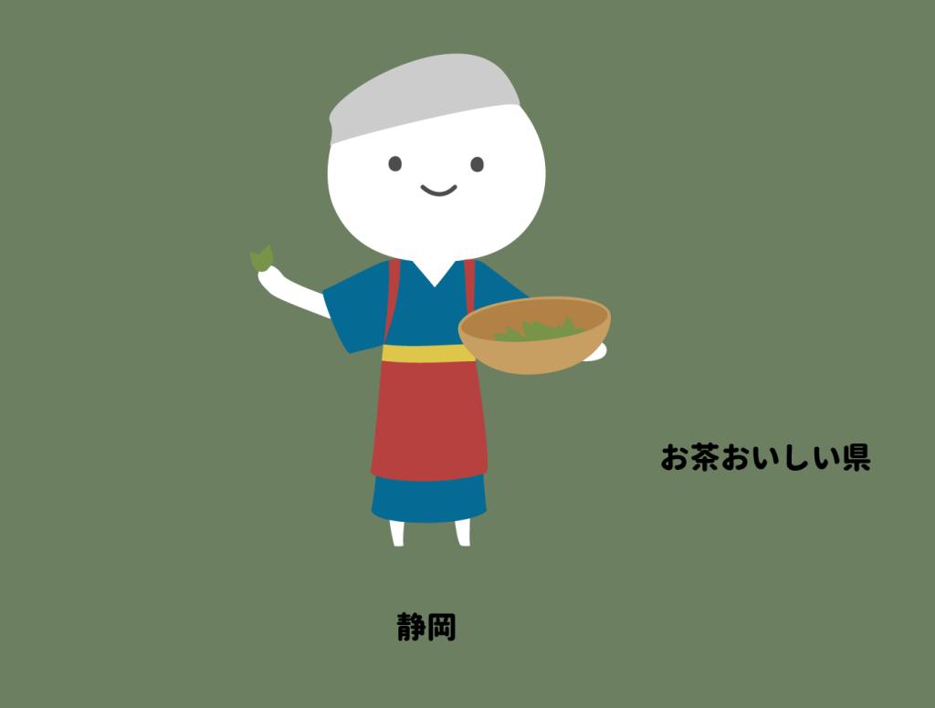 gotouchi_shizuoka