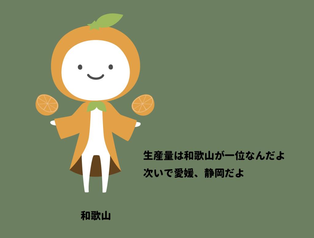 gotouchi_wakayama