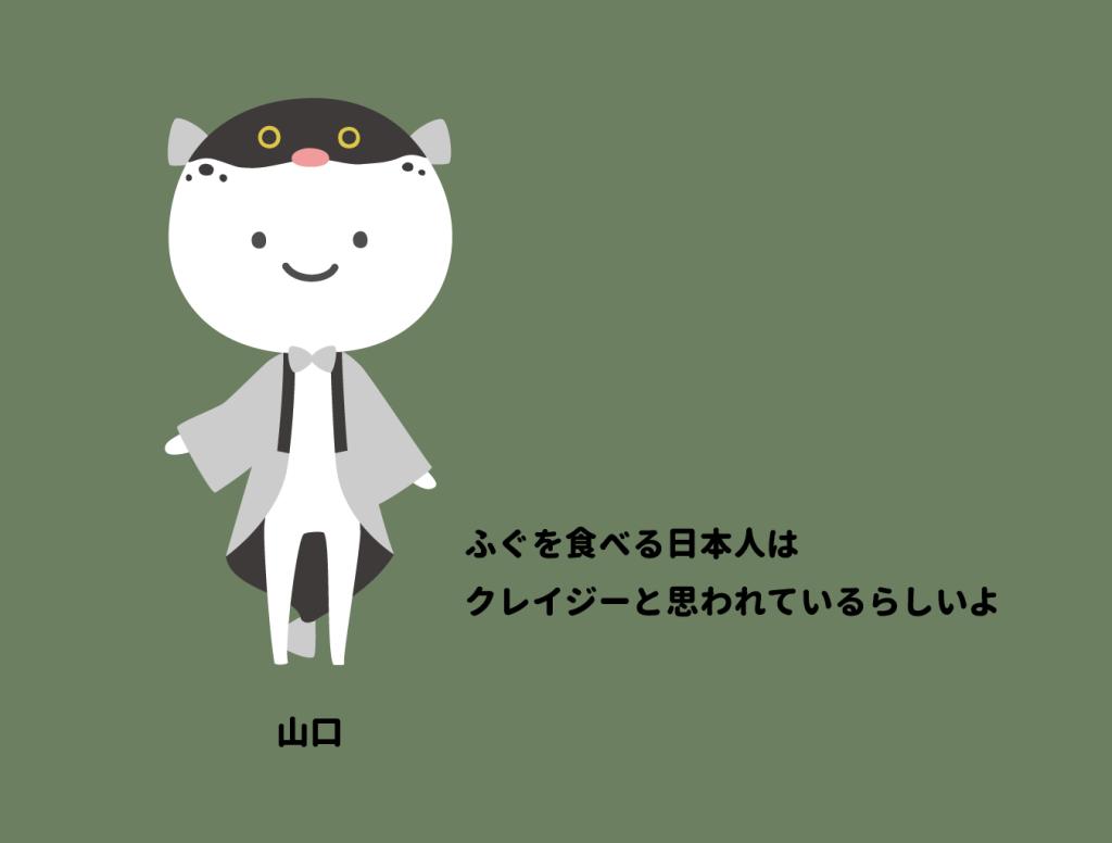 gotouchi_yamaguchi