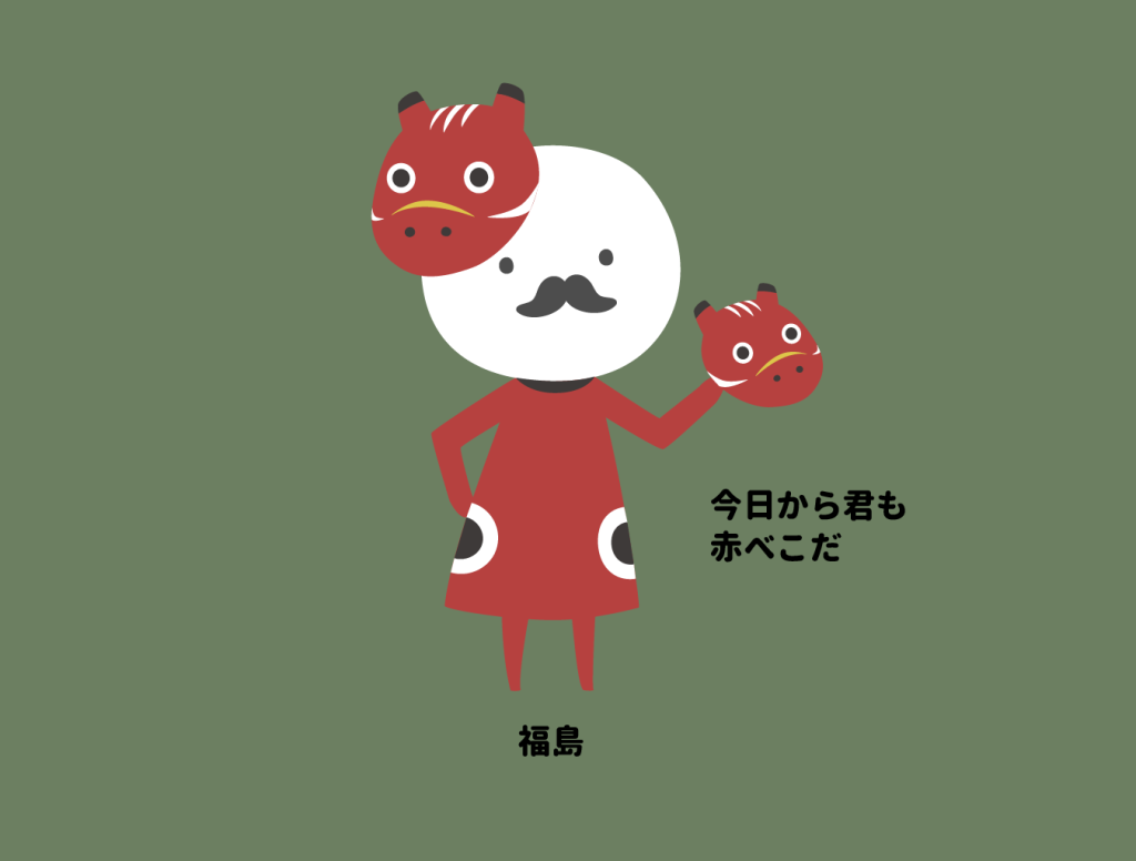 gotouchi_fukushima
