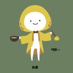 ご当地ウルトコ〜兵庫編