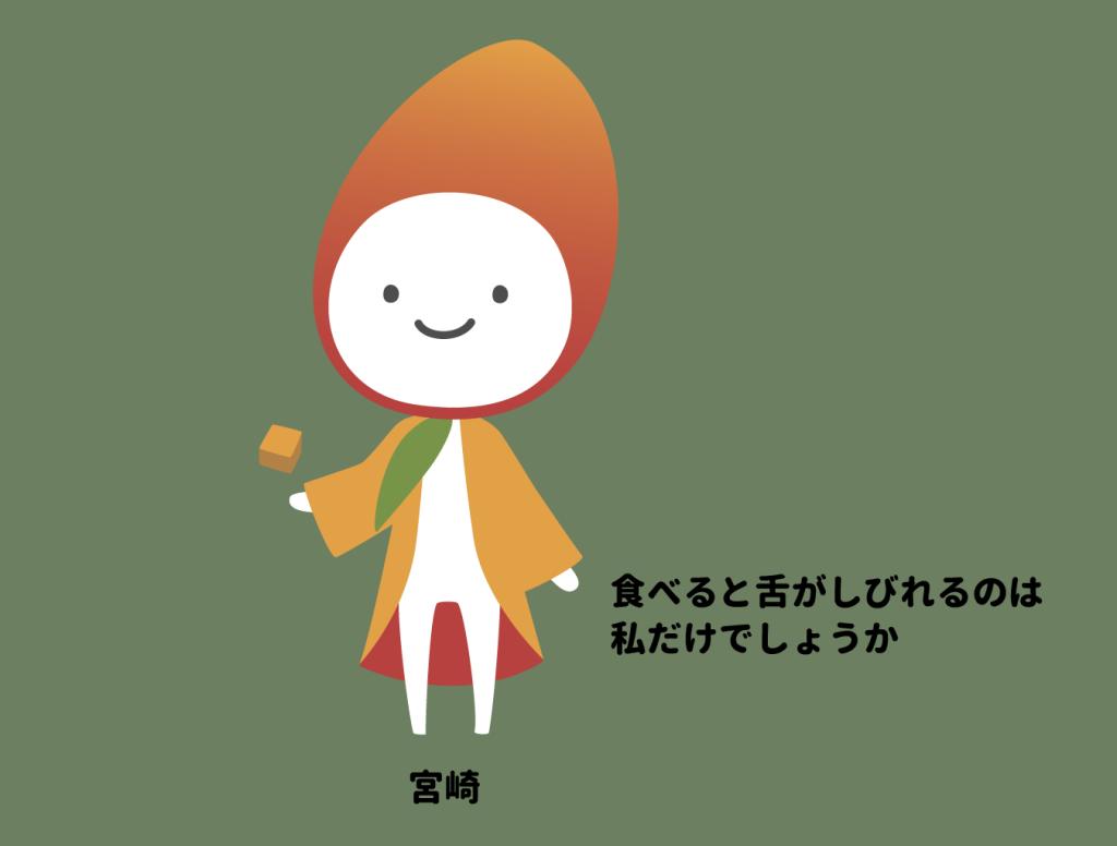 gotouchi_miyazaki