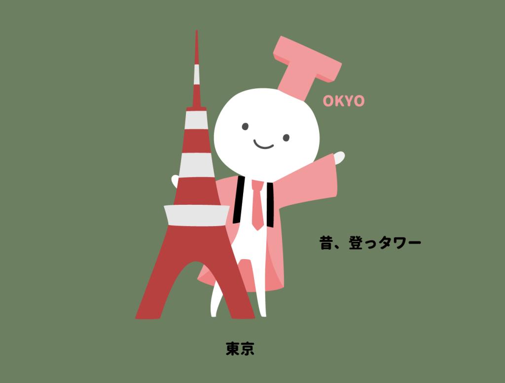 gotouchi_tokyo