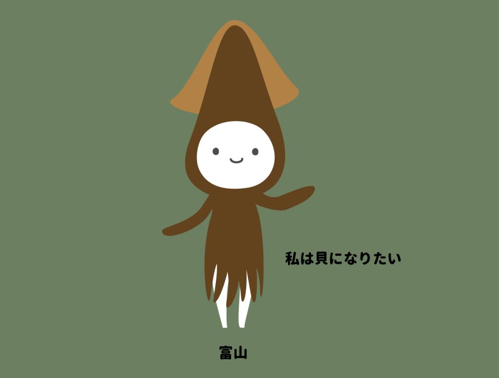 gotouchi_toyama
