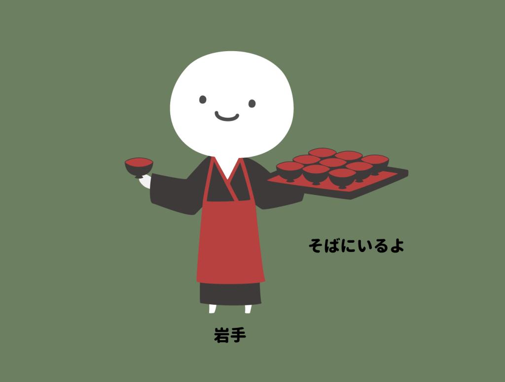 gotouchi_iwate