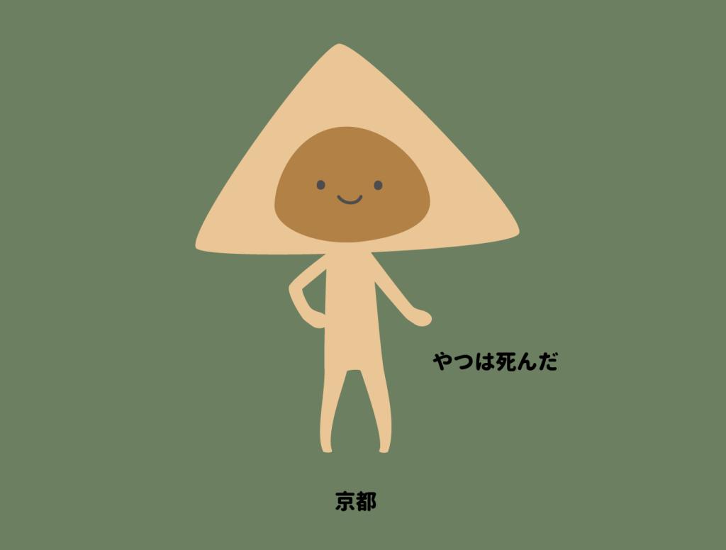 gotouchi_kyoto