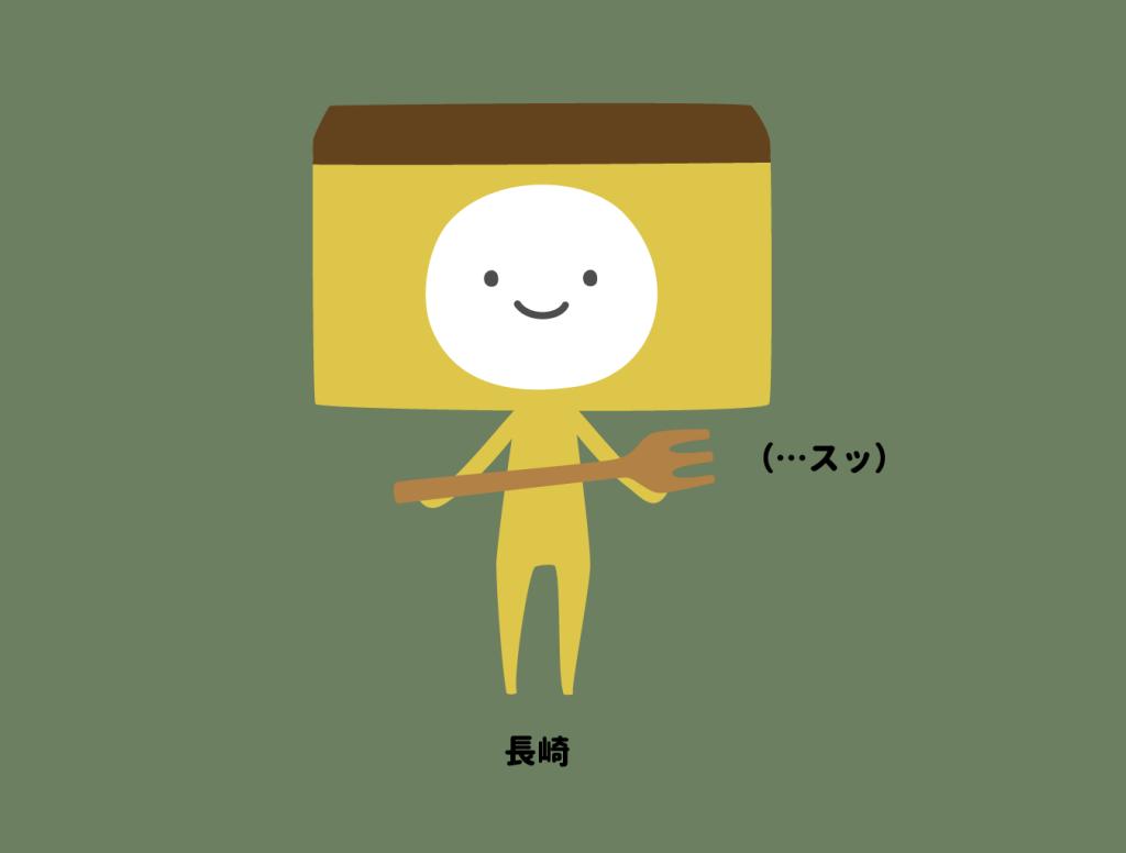 gotouchi_nagasaki