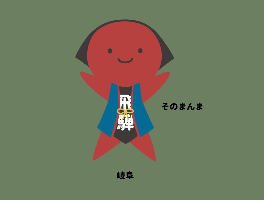 gotouchi_gifu