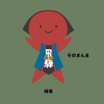 お当地ウルトコ[岐阜編]