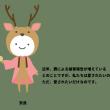 gotouchi_nara