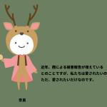 ご当地ウルトコ〜奈良編