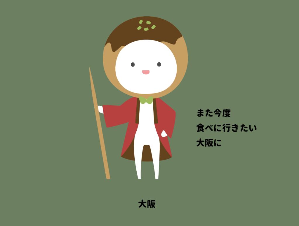 gotouchi_osaka