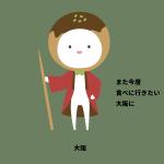 ご当地ウルトコ〜大阪編