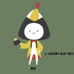 ご当地ウルトコ〜愛知編