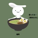 ご当地ウルトコ〜福岡編