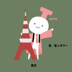 ご当地ウルトコ〜東京編