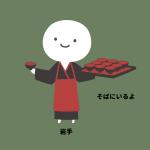 ご当地ウルトコ〜岩手編