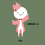 ご当地ウルトコ〜石川編